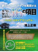 夢のセカンドライフを実現する本当に知っておきたい46の項目 ~ハッピーリタイアマニュアル~