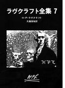 ラヴクラフト全集7(創元推理文庫)
