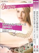 ハーレクイン・ディザイアセット4(ハーレクイン・デジタルセット)