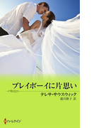 プレイボーイに片思い(シルエット・スペシャル・エディション)