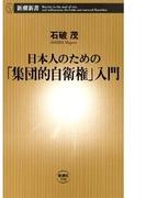日本人のための「集団的自衛権」入門(新潮新書)(新潮新書)