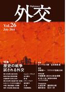 外交 Vol.26