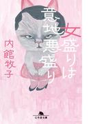 【期間限定40%OFF】女盛りは意地悪盛り(幻冬舎文庫)