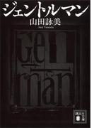ジェントルマン(講談社文庫)
