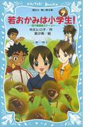 若おかみは小学生!(7) 花の湯温泉ストーリー(講談社青い鳥文庫 )
