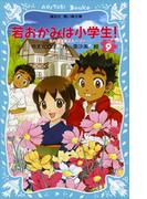 若おかみは小学生!(9) 花の湯温泉ストーリー(講談社青い鳥文庫 )