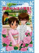 若おかみは小学生!(10) 花の湯温泉ストーリー(講談社青い鳥文庫 )