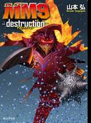 MM9 ─destruction─(創元SF文庫)