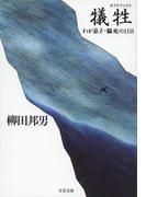 犠牲 わが息子・脳死の11日(文春文庫)