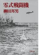 零式戦闘機(文春文庫)