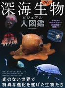 深海生物ビジュアル大図鑑 人類の想像を超えた奇跡の生物 深海生物の奇妙な生態から深海探査の全貌まで!