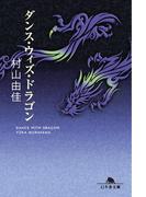 ダンス・ウィズ・ドラゴン(幻冬舎文庫)