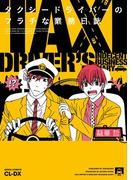 タクシードライバーのフラチな業務日誌(あすかコミックスCL-DX)