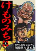 けものみち3(マンガの金字塔)