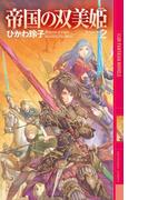 帝国の双美姫 2(幻狼ファンタジアノベルス)