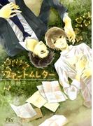 ファントムレター(幻冬舎ルチル文庫)