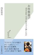 お座敷遊び~浅草花街 芸者の粋をどう愉しむか~(光文社新書)