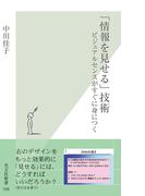 「情報を見せる」技術~ビジュアルセンスがすぐに身につく~(光文社新書)