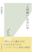「人間嫌い」の言い分(光文社新書)