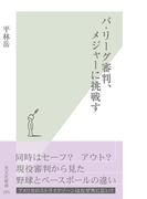 パ・リーグ審判、メジャーに挑戦す(光文社新書)