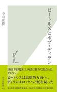 ビートルズとボブ・ディラン(光文社新書)
