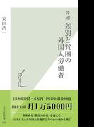 ルポ 差別と貧困の外国人労働者(光文社新書)