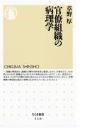 官僚組織の病理学(ちくま新書)
