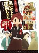 幕末4コマ劇場 黒いぜよ!龍馬ちゃん(コンペイトウ書房)