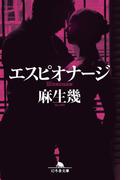 エスピオナージ(幻冬舎文庫)