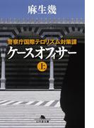 警察庁国際テロリズム対策課 ケースオフィサー(上)(幻冬舎文庫)