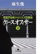 警察庁国際テロリズム対策課 ケースオフィサー(下)(幻冬舎文庫)