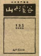 ヤマケイ文庫 覆刻 山と溪谷 1・2・3 撰集