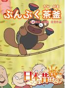 【フルカラー】「日本の昔ばなし」 ぶんぶく茶釜(eEHON コミックス)