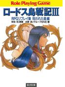 ロードス島戦記3 RPGリプレイ集呪われた島編(富士見ドラゴンブック)