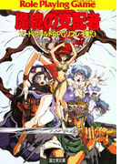 ソード・ワールドRPGリプレイ集4 魔境の支配者(富士見ドラゴンブック)