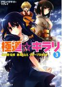 デモンパラサイト・リプレイ 極道☆キラリ3(富士見ドラゴンブック)