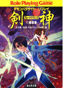 デモンパラサイト・リプレイ剣神1 継承者(富士見ドラゴンブック)