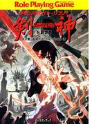 デモンパラサイト・リプレイ剣神5 創世者(富士見ドラゴンブック)