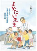 よかたい先生 水俣から世界を見続けた医師 原田正純(ヒューマンノンフィクション)