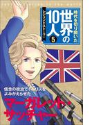 第5巻 マーガレット・サッチャー
