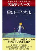【大活字シリーズ】星の王子さま