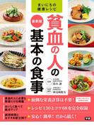 最新版 貧血の人の基本の食事(まいにちの健康レシピ)