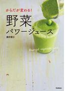からだが変わる!野菜パワージュース