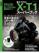 X-T1スーパーブック(Gakken camera mook)