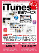 おとなの再入門 iTunes音楽サービス(Gakken computer mook)