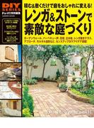 レンガ&ストーンで素敵な庭づくり(学研ムック DIYシリーズ)