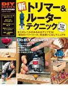 新 トリマー&ルーター テクニック(学研ムック DIYシリーズ)