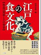 江戸の食文化 和食の発展とその背景 江戸文化歴史検定参考図書(江戸文化歴史検定)