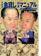 高金利「金貸し」対決マニュアル (小学館文庫)(小学館文庫)
