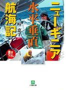 ニューギニア水平垂直航海記(小学館文庫)(小学館文庫)